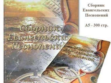 Верстка и набор книги. -  Imposition and collection of books