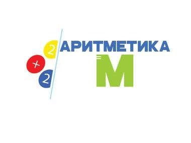 Аритметика - М - School