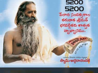 Yatharth Geeta  Telugu  App