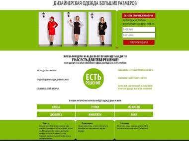 Сайт дизайнерской одежды