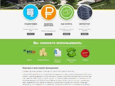 Сайт для новостройки