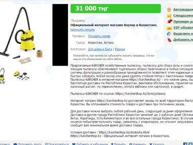 Placement ad. Karchershop