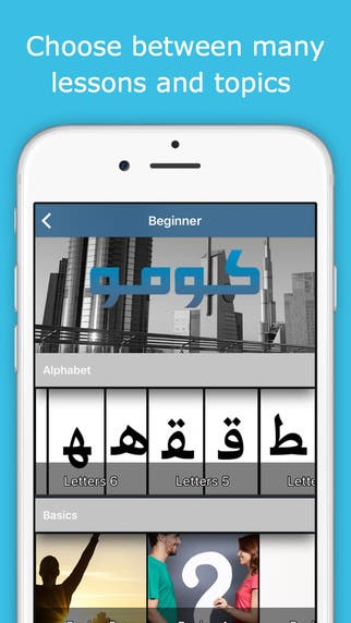 Learn Arabic with Kumu