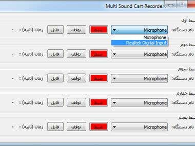 Multi Sound Cart Recorder