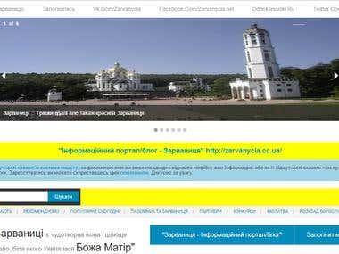 Zarvanycia - http://www.zarvanycia.cc.ua/static/android/zarv