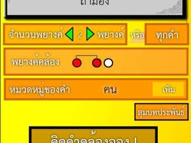 Thai Awarded android app 'Klong-Jong'