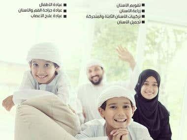 Acrylic Banners for Al Estshari Dental in Saudi arabia