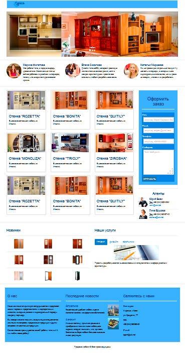 Сайт продажи мебели