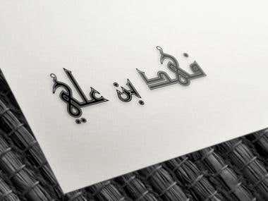 تصميم لوغو بالعربي