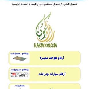 Rakmoon Mobile Application