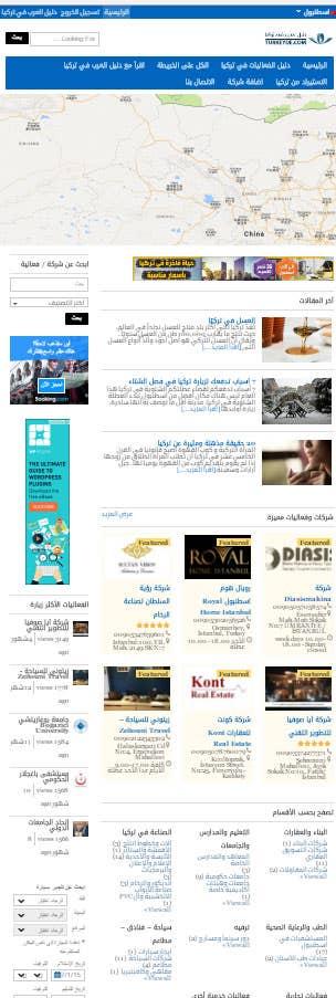 www.turkeyde.com