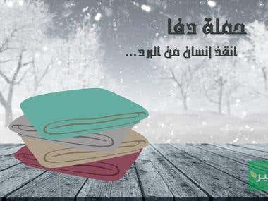 Banner Design for winter clothing campaign