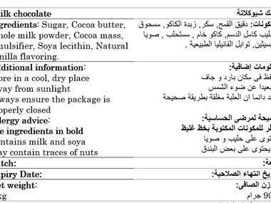Food product description translation English to Arabic