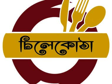 Chilekotha Logo (BANGLA)