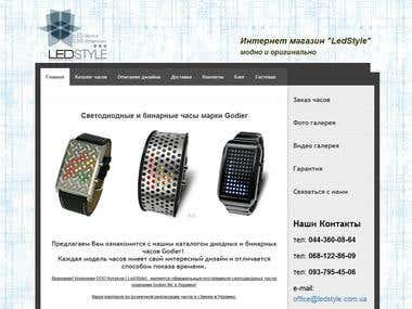 """web shop """"Led Style"""""""