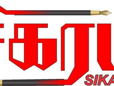 Sikaram Magazine Logo