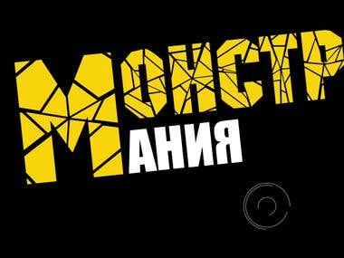 Monster Mania show