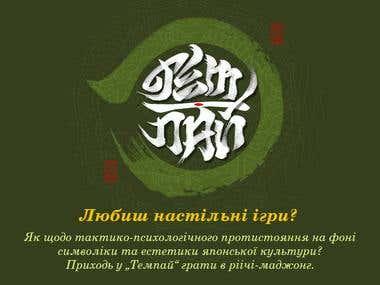 TEMPAI mahjongg club logo