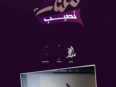 """ Malnash Naseb "" Arabic Calligraphy"