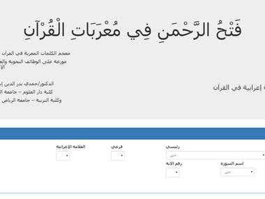 Almutadaber.com - Quran Search Site