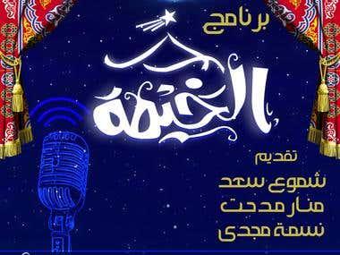 Al-Khayma