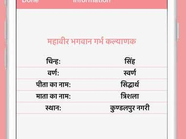 Jain Parv Calendar - iOS & Android App