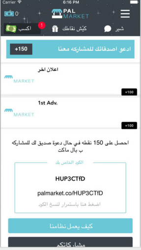 Pal Market - iOS App