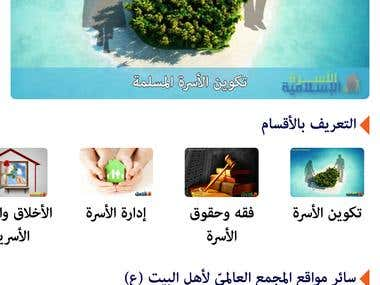 Islamic Family Android App