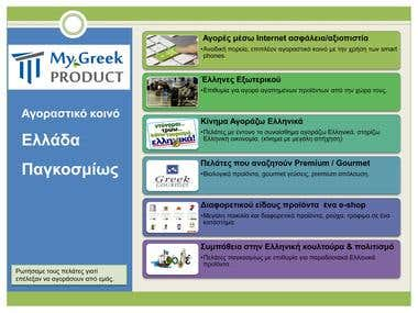 Prsesentation of My Greek Product