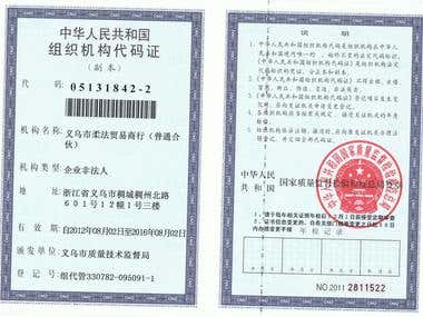 Chinese Trade License