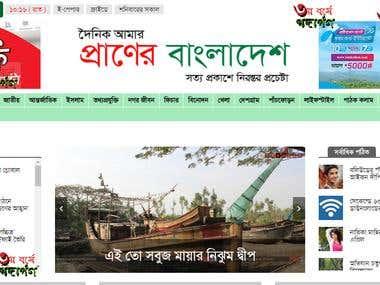 Amar Praner Bangladesh