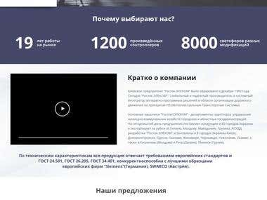 Corporate website redesign for the company Rostok Elecom