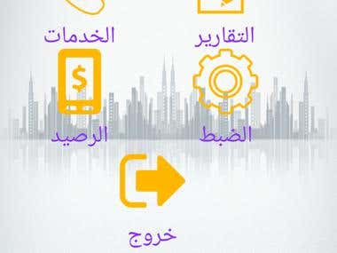 Android Mobile Recharge app in ARABIC