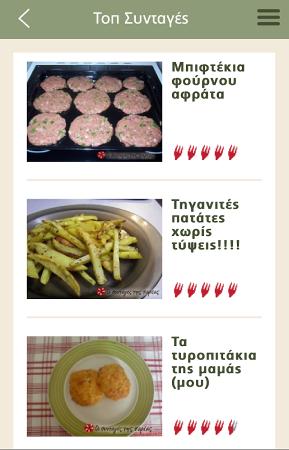 Sintages (Food Recipe App)