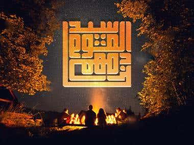 Sayed Alkawm Khademohm