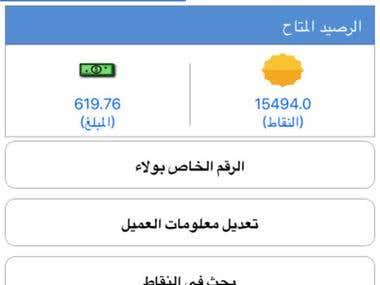 Walaa IOS App