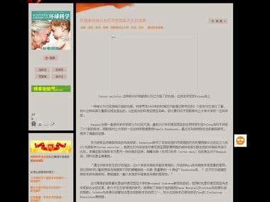 Academic Article Translation
