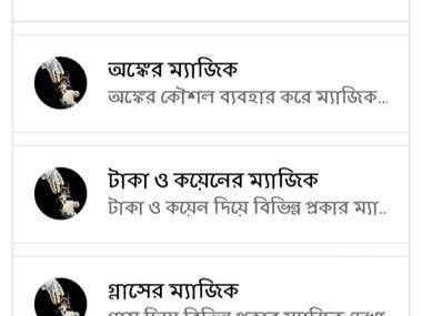 Bangla Magic Tips (Android Application)