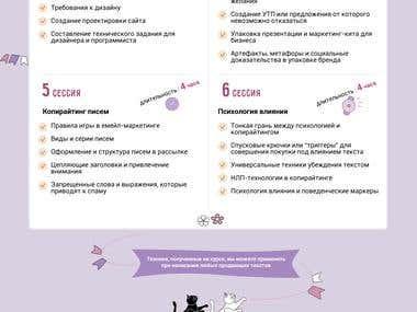 Landing page Семинар по копирайтингу