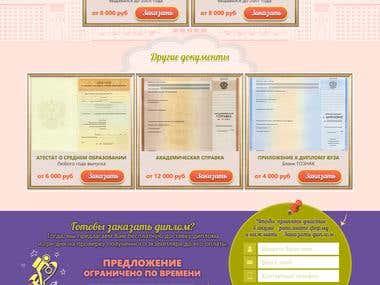 Landing page Оформление документов