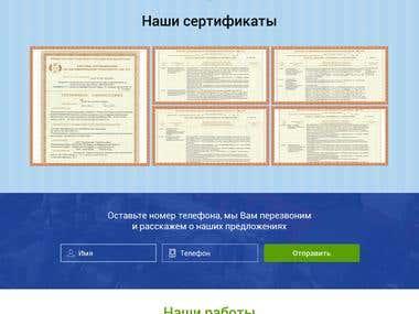 Landing page Установка ГБО на авто