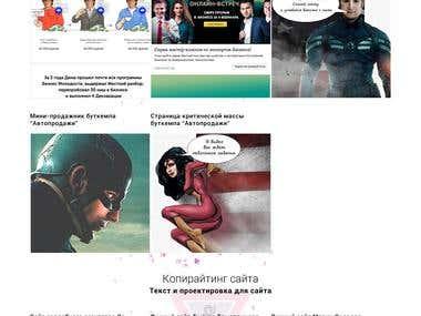 Целевая страница landing page Семинар