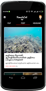 Newsinout mobile app for Android and iOS