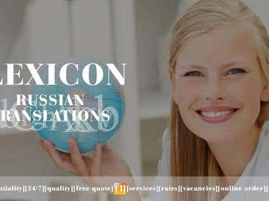 Lexicon - russian translation