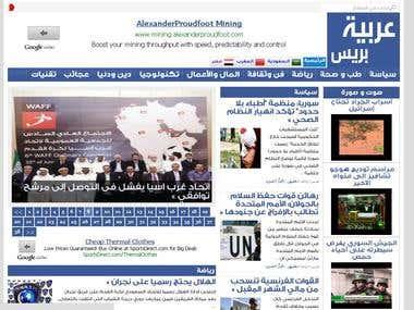 Arabic News Website