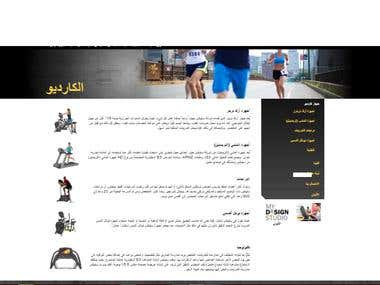 Translation For Gym Equipment Website