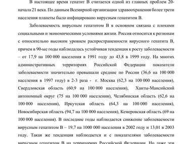 Russian text example