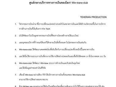 Thai translation for a financial service company