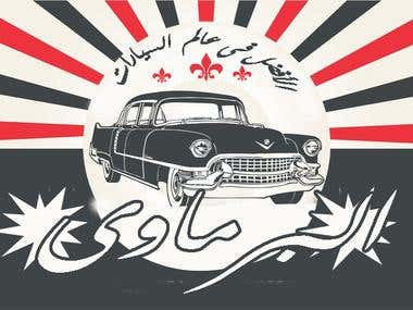 poster design for ELBrmawy Auto Show