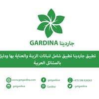 Gardina Application.